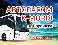 Автобусом на море из Воронежа
