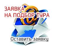 Заявка на подбор тура