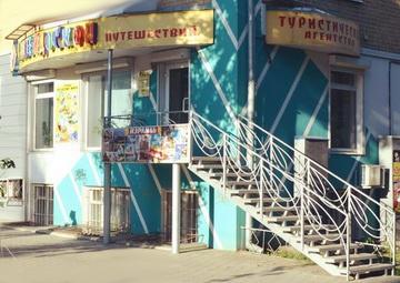 Турагентство Воронеж