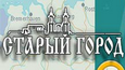 туроператор Старый город Воронеж, экскурсионные туры, автобусные туры по Европе из Воронежа