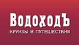 туроператор Водоход круизы из Воронежа